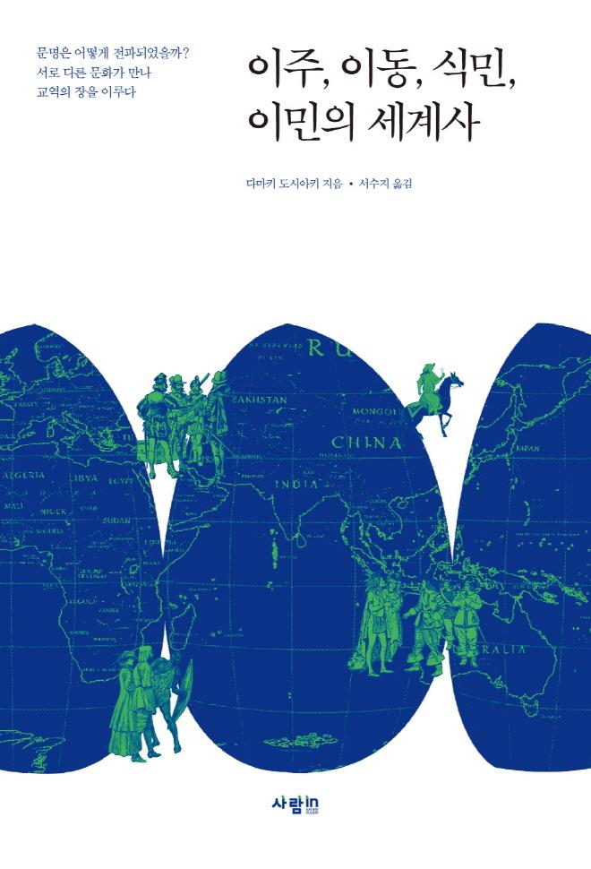 이주,이동,식민,이민의세계사_앞표지.jpg
