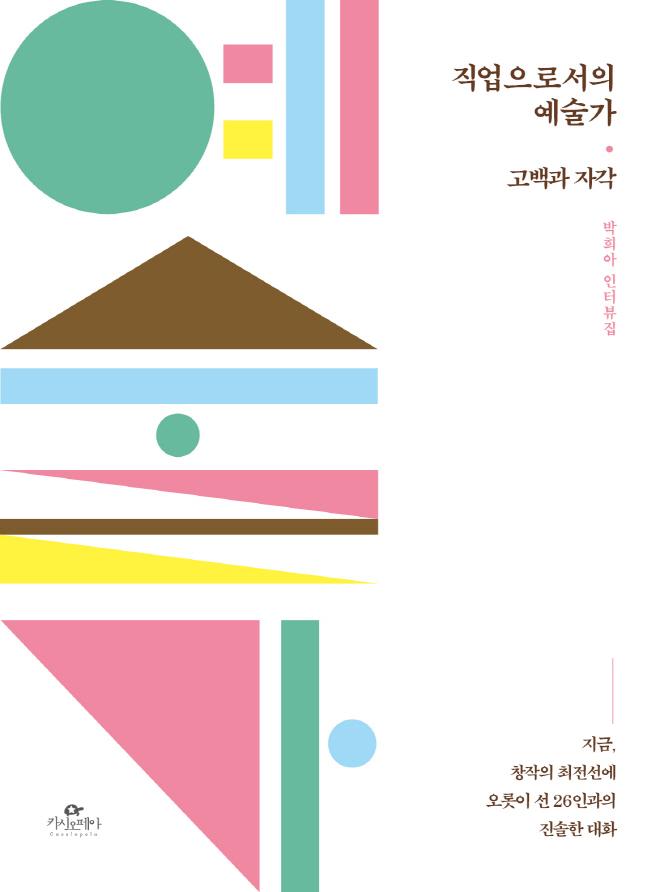 직업으로서의예술가-고백과자각_평면표지.jpg