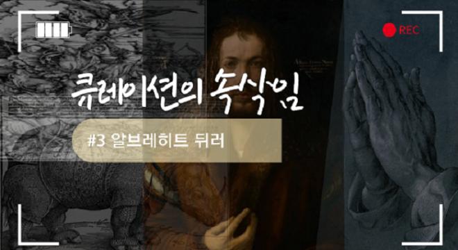 전문필진_큐레이션의 속삭임[썸네일]_#3 알브레히트 뒤러.png