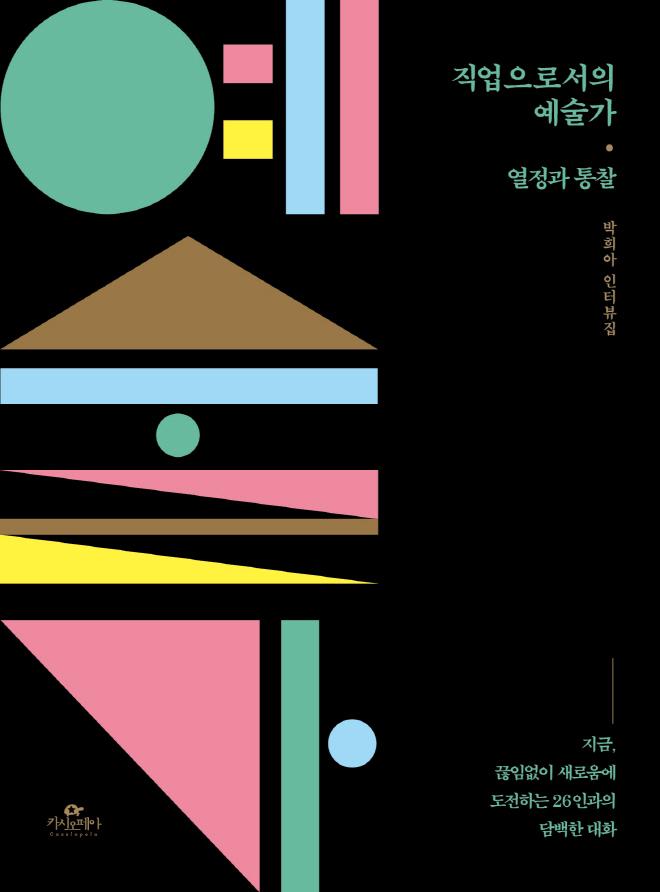 직업으로서의예술가-열정과통찰_평면표지.jpg