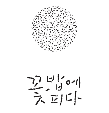 꽃밥에피다.jpg