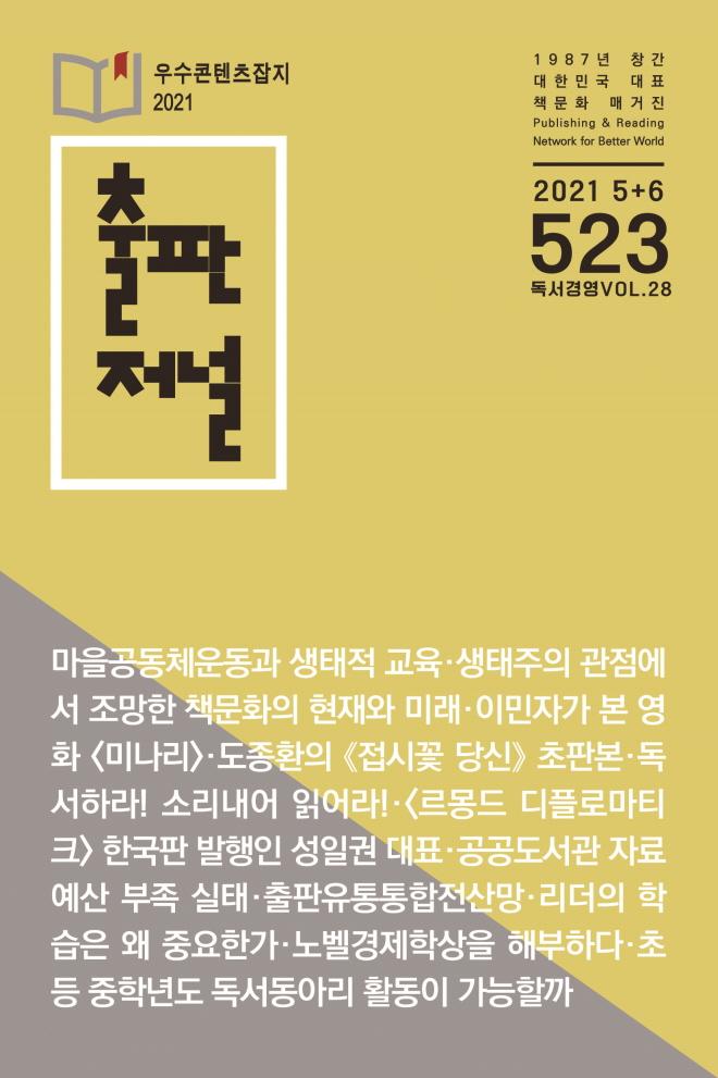 출판저널 523호 평면표지.jpg