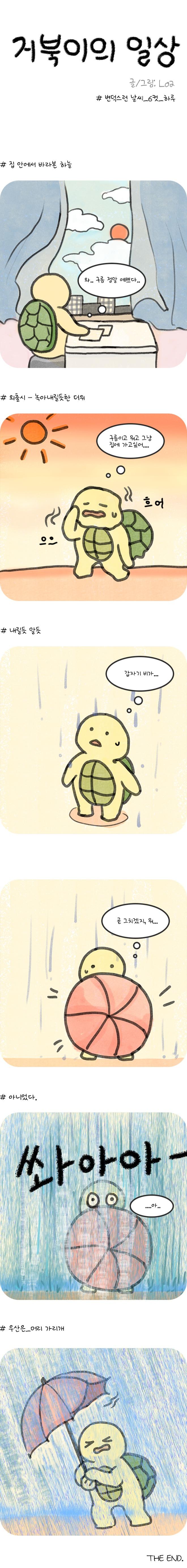 변덕스런 날씨.jpg