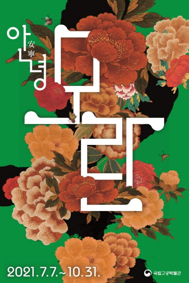 [크기변환]크기변환1._안내홍보물_안녕모란_국문포스터_(JPEG.ver).jpg