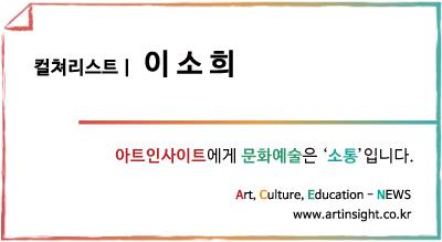 [아트인사이트] 이소희 컬쳐리스트.jpg