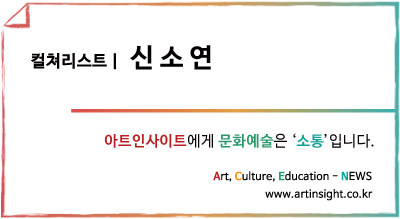 컬쳐리스트_신소연.jpg