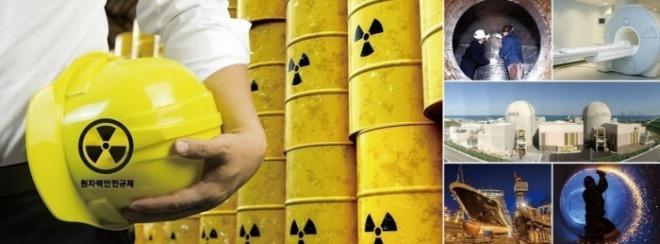 원자력안전위원회.jpg