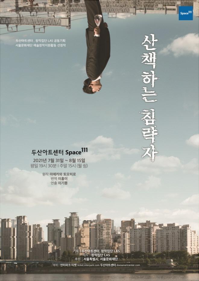 [크기변환]포스터_2021.jpg