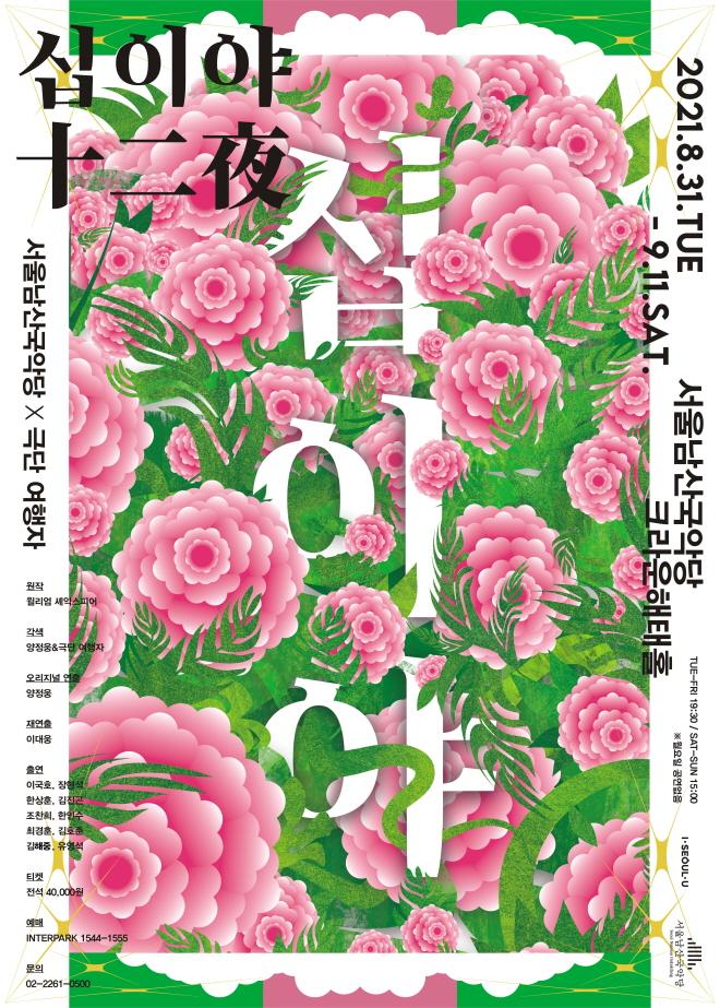 2021_여행자_십이야_포스터 고화질.jpg