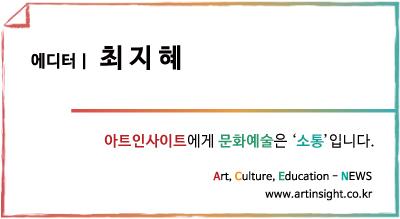 에디터 명함_아트인사이트에디터 23기 최지혜.jpg