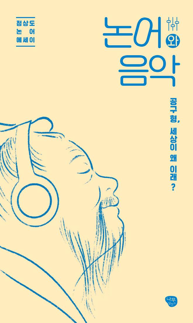 논어와 음악 표지.jpg