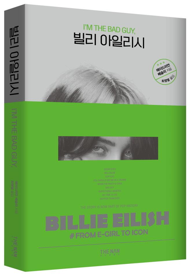 빌리아일리시(띠지)-입체.jpg