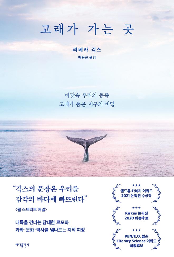고래가가는곳_표1.jpg