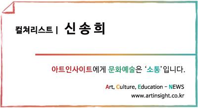 아트인사이트 신송희 컬쳐리스트.jpg
