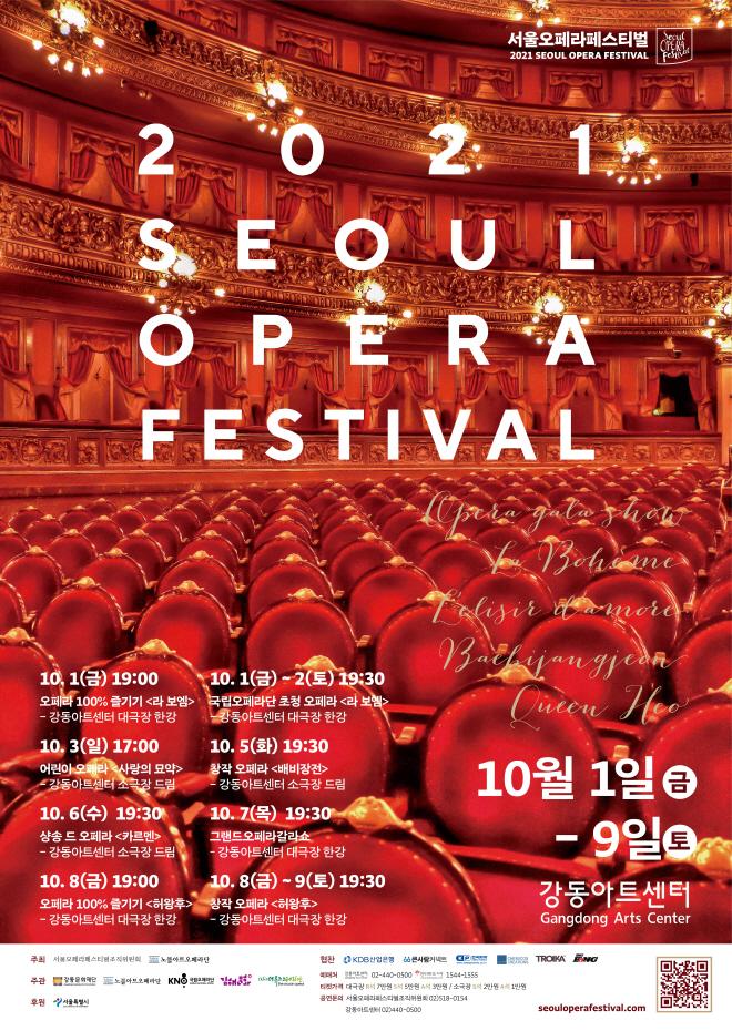 포스터-2021서울오페라페스티벌-최종.jpg