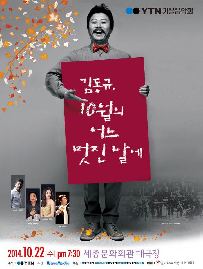 김동규, 10월의 어느 멋진 날에1.jpg