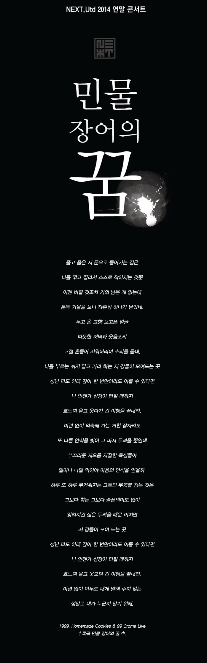 넥스트 Utd. 콘서트, 故신해철 - 민물 장어의 꿈1.jpg
