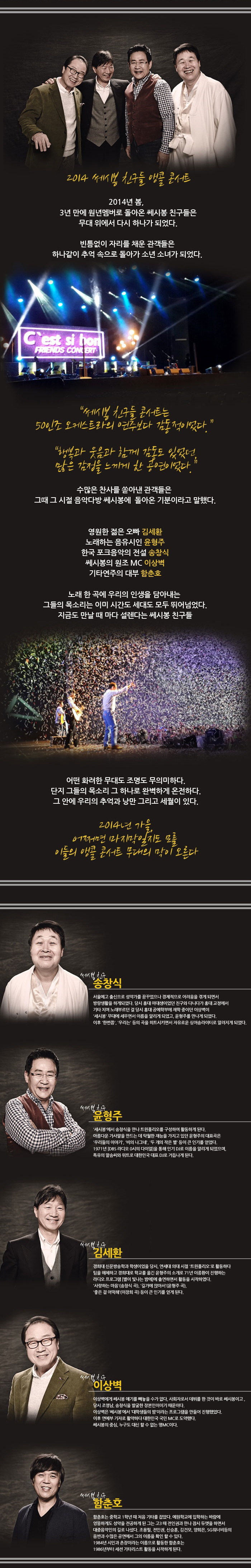 쎄시봉 친구들 앵콜 콘서트2.jpg