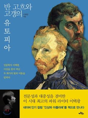 반 고흐와 고갱의 유토피아.PNG