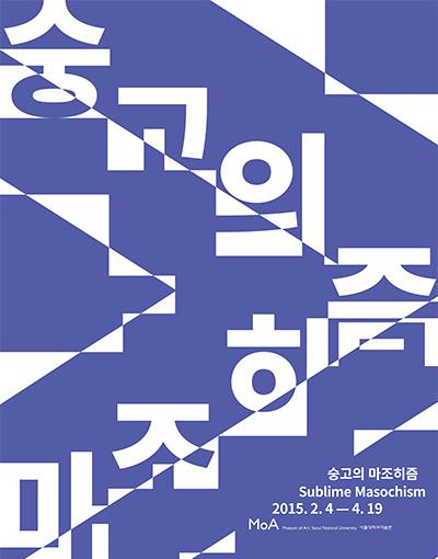 숭고의 마조히즘_웹포스터.jpg