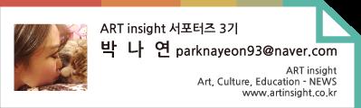 서포터즈3기-박나연님-태그1.png