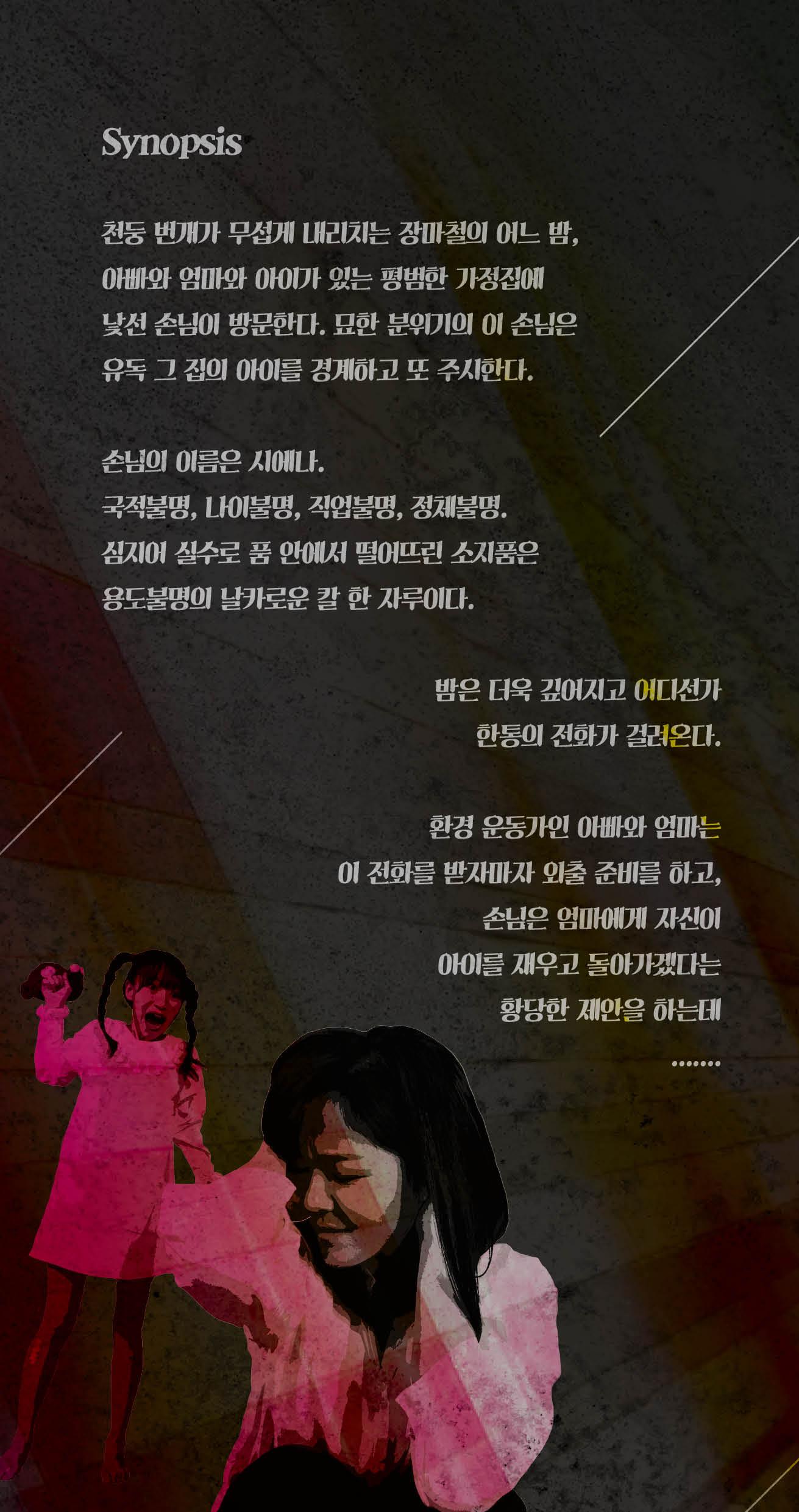 시에나 안녕 시에나 리플렛-3.jpg
