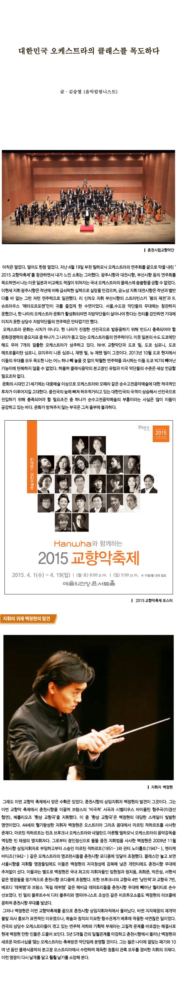 대한민국-오케스트라의-클래스를-목도하다.jpg