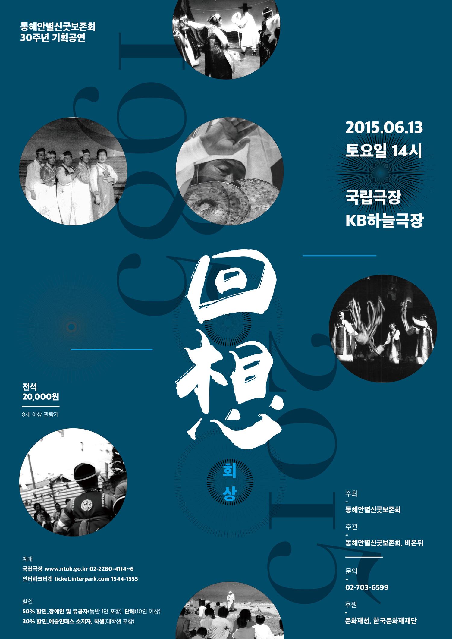 동해안별신굿보존회_회상_포스터.jpg