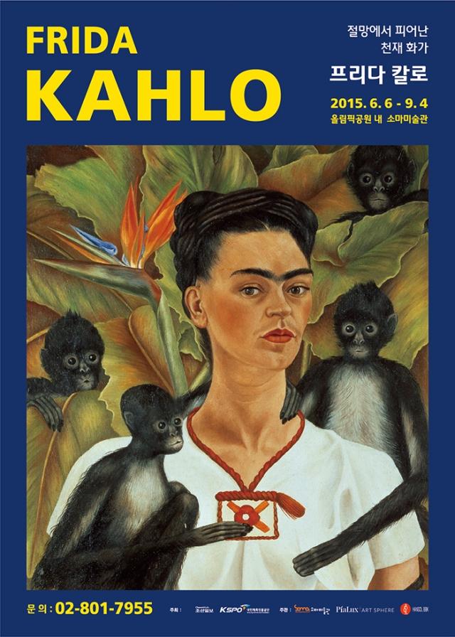 프리다 칼로 포스터 (2015.06.11).jpg