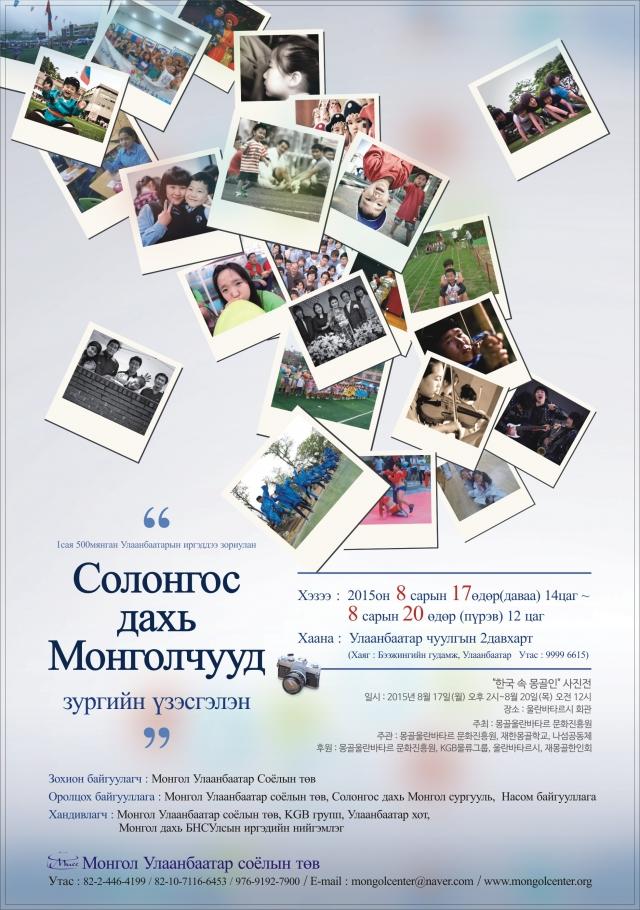 몽골문화원_포스터(사진전)수정.jpg