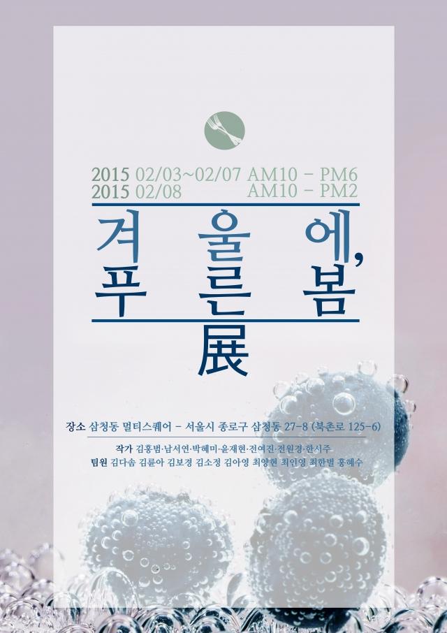 [겨울에 푸른봄 展] 전시포스터.jpg