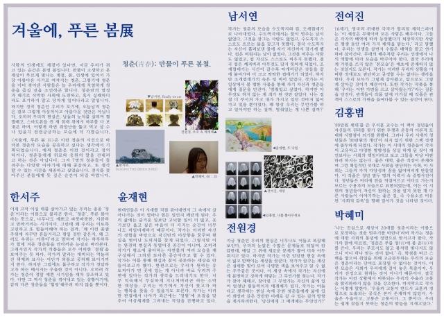 [겨울에 푸른봄 展] 리플렛2.jpg