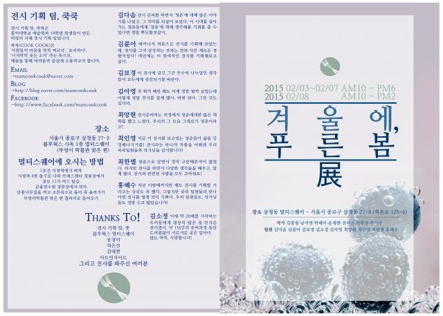 [겨울에 푸른봄 展] 리플렛1.jpg