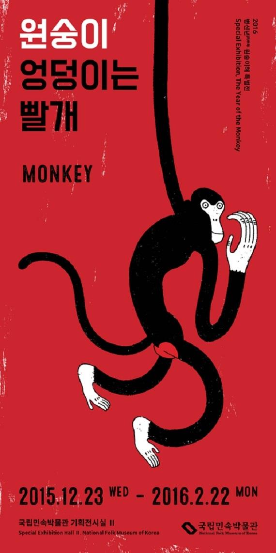 원숭 포스터.jpg