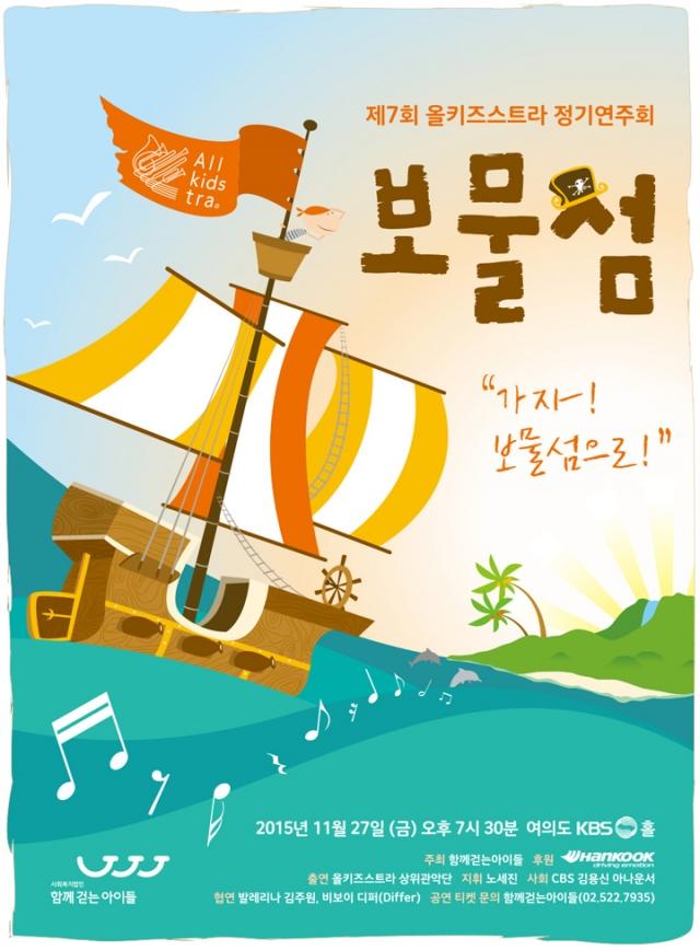 제7회 올키즈스트라 정기연주회 보물섬(720pxl).jpg