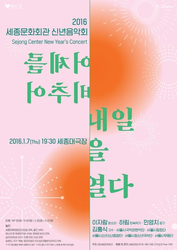 크기변환580_2016-세종문화회관-신년음악회-인쇄용-포스터(최종).jpg