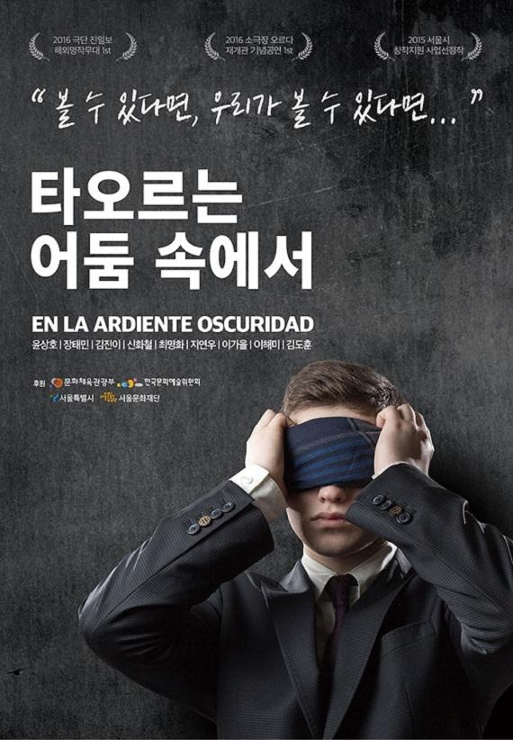 어둠 포스터.jpg