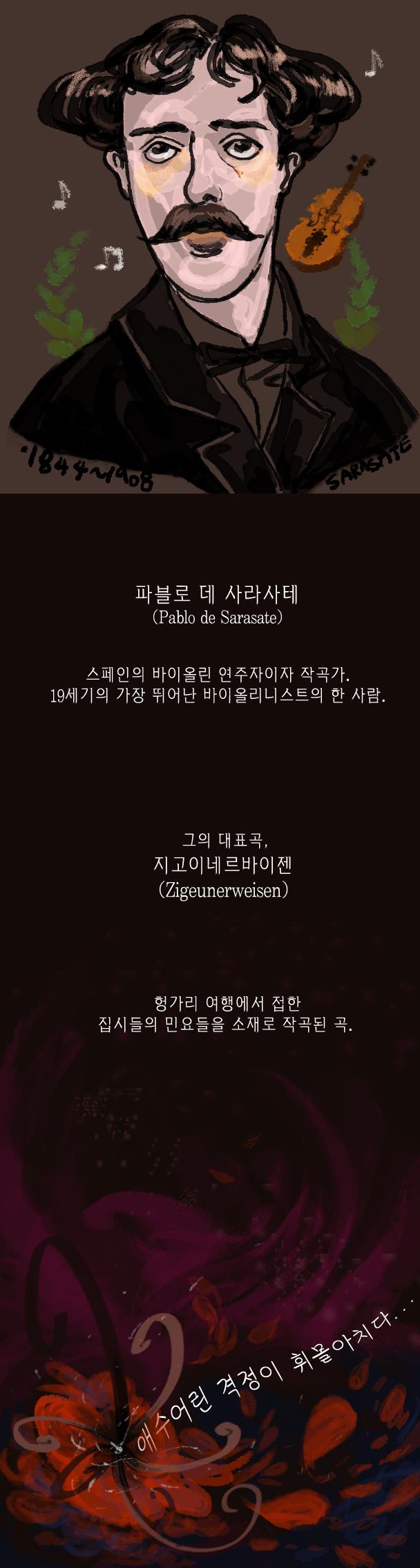 2. 사라사테-완성본.png