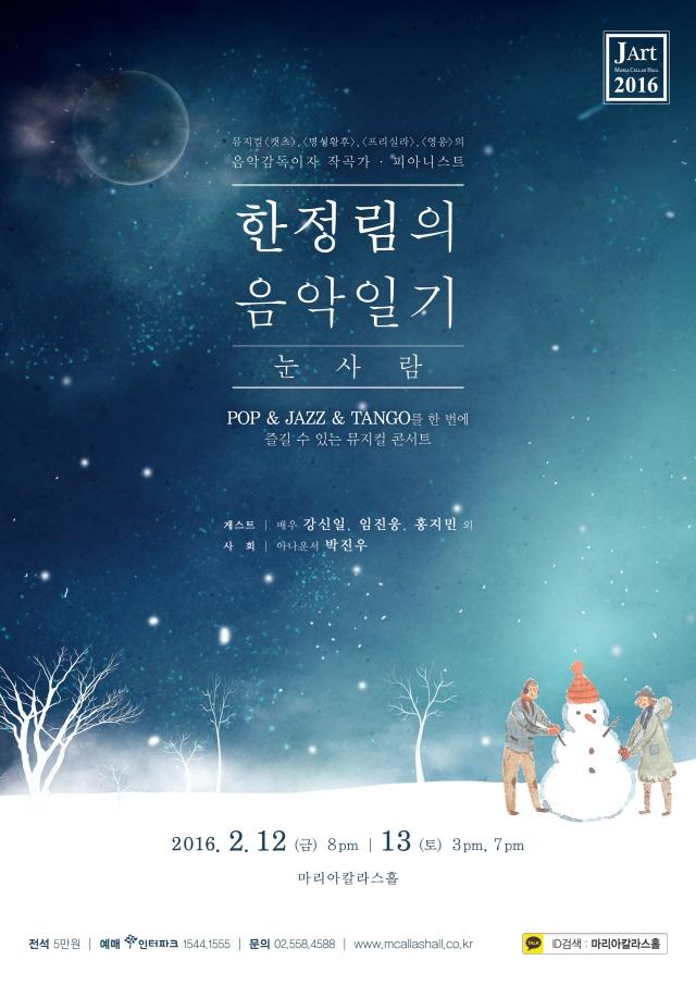 한정림의 음악일기 메인 포스터.jpg