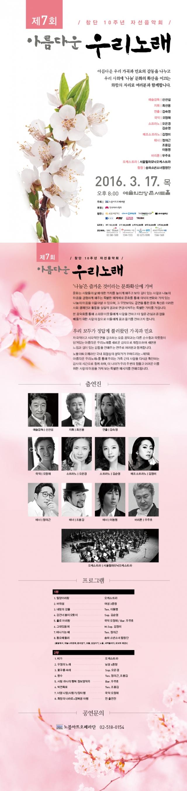 웹배너-제7회 아름다운우리노래-.jpg