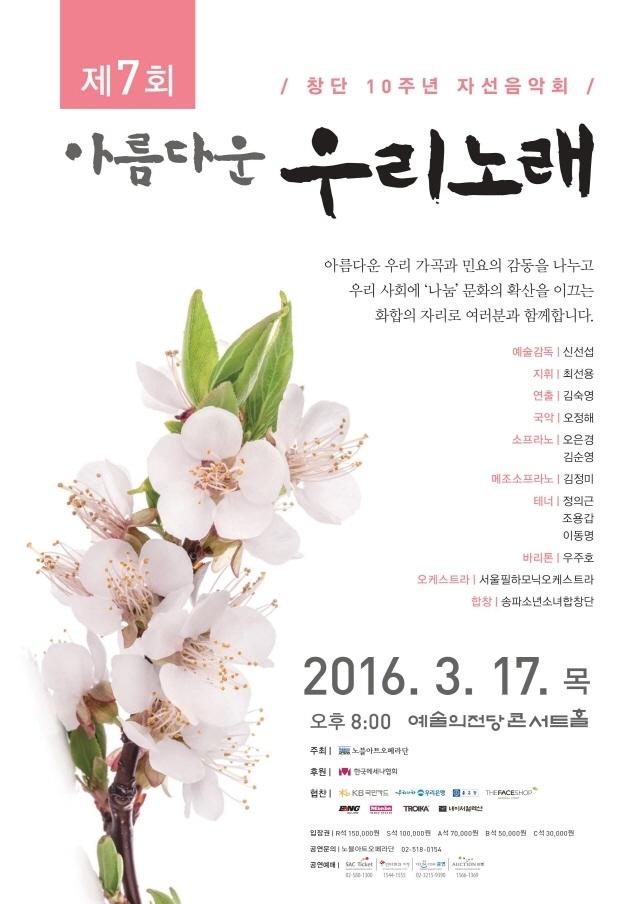 제7회 아름다운 우리노래 포스터.jpg