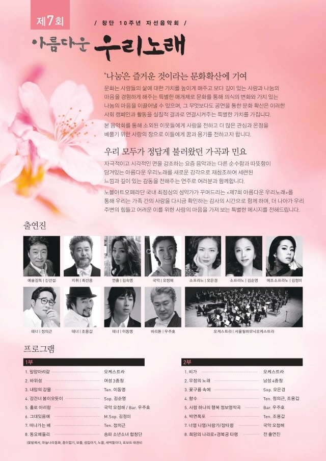 제7회 아름다운 우리노래 전단.jpg