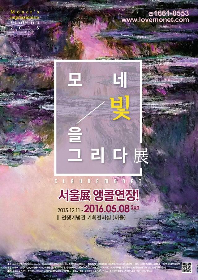 [160218] 포스터(앵콜연장)-01.jpg