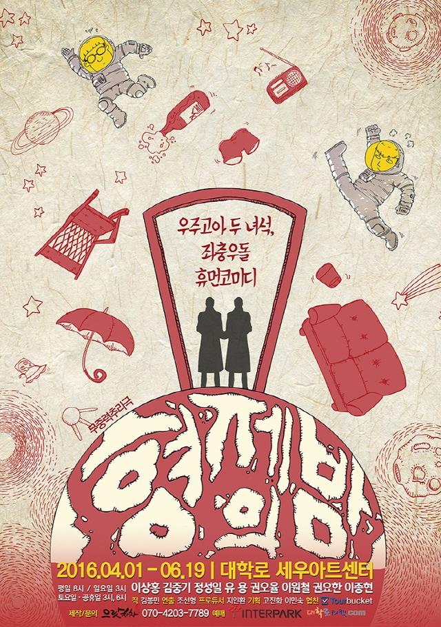 New형제의밤_포스터(발송용).jpg